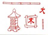 Sticker - Feng Shui - rot - 920