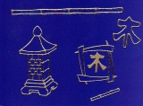 Sticker - Feng Shui - gold - 920